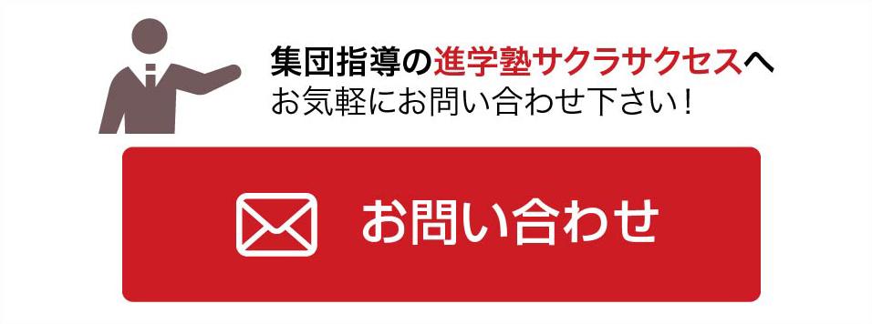 集団指導の進学塾サクラサクセスへお気軽にお問い合わせ下さい!
