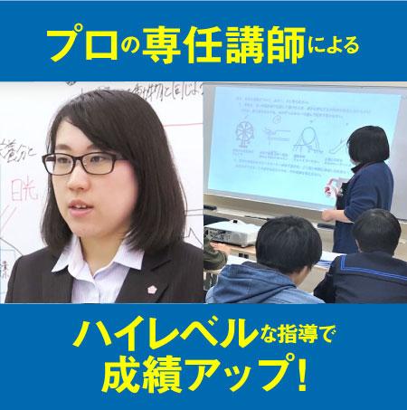 プロの専任講師によるハイレベルな指導で成績アップ!